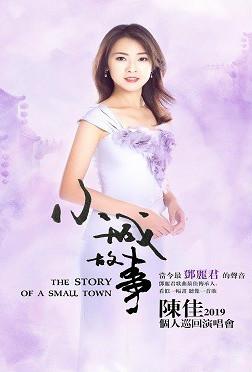 【万有音乐系】《小城故事》――陈佳2019个人演唱会-太原站