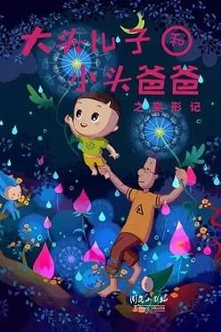 儿童剧《大头儿子和小头爸爸之变形记》- 南京站