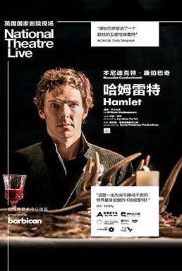英国国家剧院现场《哈姆雷特》柳州站