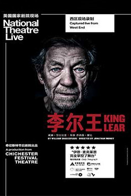 【高清放映】英国国家剧院现场NT-Live《李尔王》-柳州站