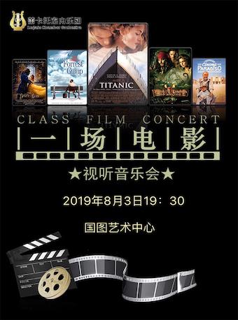 北京一场电影视听音乐会