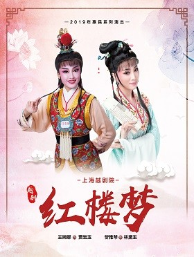 上海越剧院《红楼梦》-石家庄站