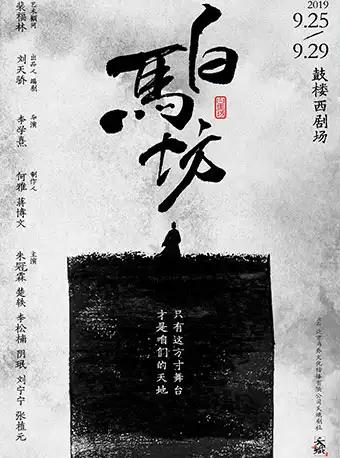 夭蛾剧社浪漫现实主义喜剧《白马坊》-北京站