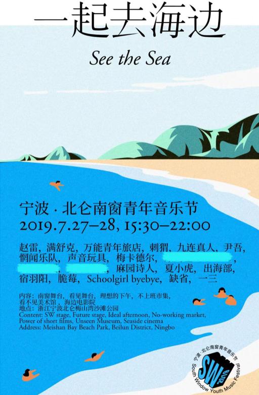 宁波北仑南窗青年音乐节