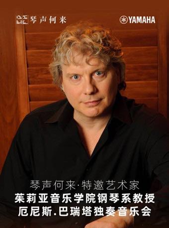 《茱莉亚音乐学院钢琴系教授厄尼斯・巴瑞塔独奏音乐会》--武汉站