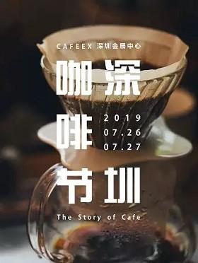 深圳咖啡节