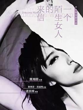 话剧《一个陌生女人的来信》深圳站