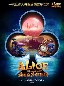 加拿大多媒体亲子音乐剧《爱丽丝梦游仙境》上海站