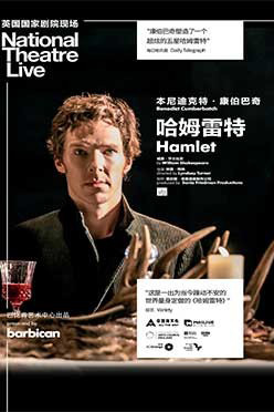 英国国家剧院现场《哈姆雷特》贵阳站
