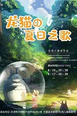 《乐萌儿童音乐会之龙猫夏日之歌》天津站