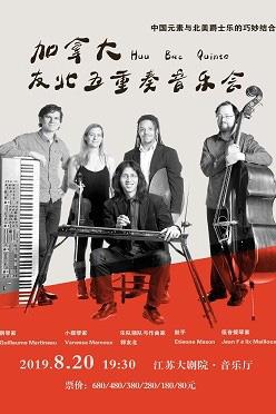 加拿大友北五重奏音乐会南京站