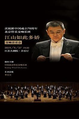 庆祝新中国成立70周年・北京管乐交响乐团《江山如此多娇》交响音乐会 - 南京站