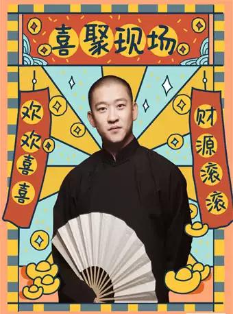 曹云金实力推荐《喜聚现场相声大会》北京站