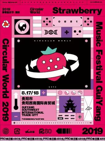2019贵阳草莓音乐节