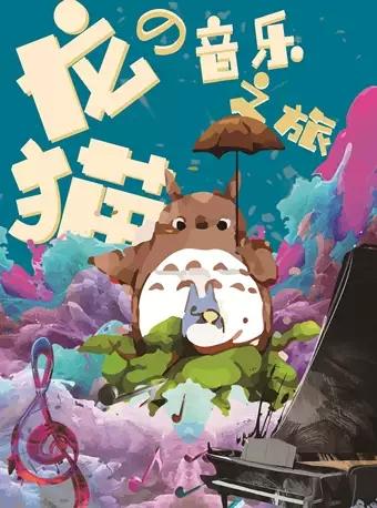 【杭州】久石让・宫崎骏经典动漫作品视听音乐会《龙猫的音乐之旅》