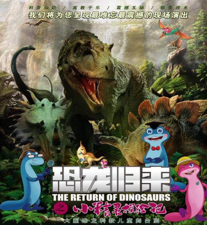 《恐龙归来之小精灵探险记》深圳站