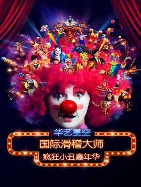 国际滑稽大师疯狂小丑嘉年华上海站