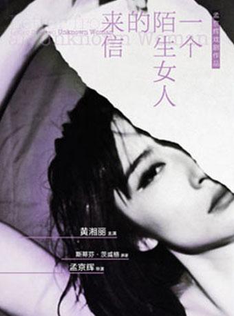 孟京辉戏剧作品《一个陌生女人的来信》―杭州站