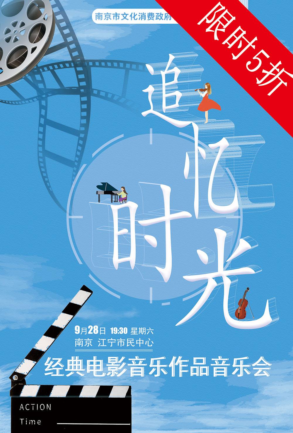 """金陵之韵""""追忆时光""""音乐会南京站"""