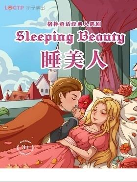经典浪漫童话《睡美人》乌兰浩特站