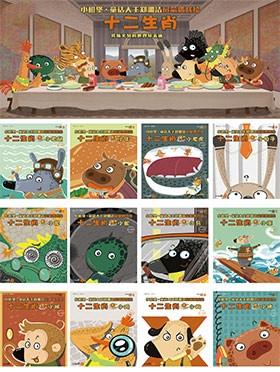 【小橙堡】童话大王郑渊洁启蒙偶戏绘《十二生肖之欢乐生日会》--深圳站