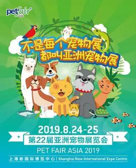 第22届亚洲宠物展览会上海站