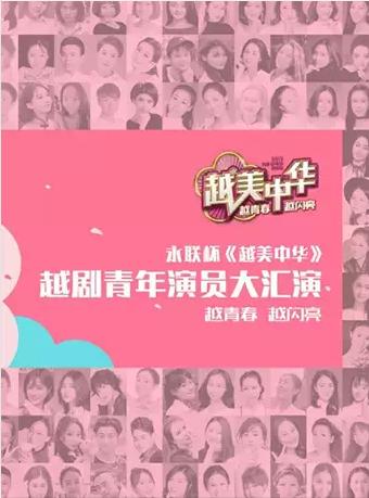 《越美中华》大汇演上海站