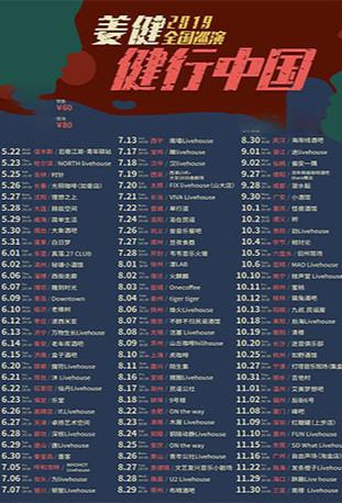 姜健上海演唱会