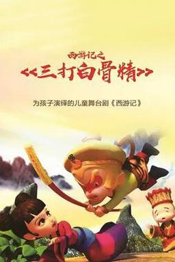 经典名著舞台剧《西游记》南京站