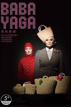 澳大利亚/英国时装影像剧场音乐剧《芭芭雅嘎》杭州站