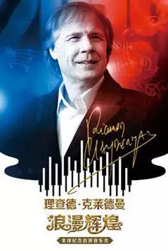 【北京】浪漫辉煌―理查德•克莱德曼2020北京新春音乐会
