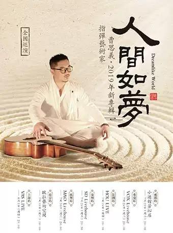 曹思义重庆音乐会