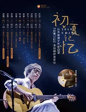 GIN作品视听音乐会北京站