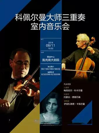 科佩尔曼大师三重奏室内乐音乐会 重庆站