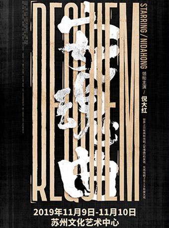 倪大红领衔主演以色列剧作家汉诺赫・列文经典作品《安魂曲》中文版苏州站