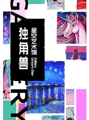 独角兽星空艺术馆南京站
