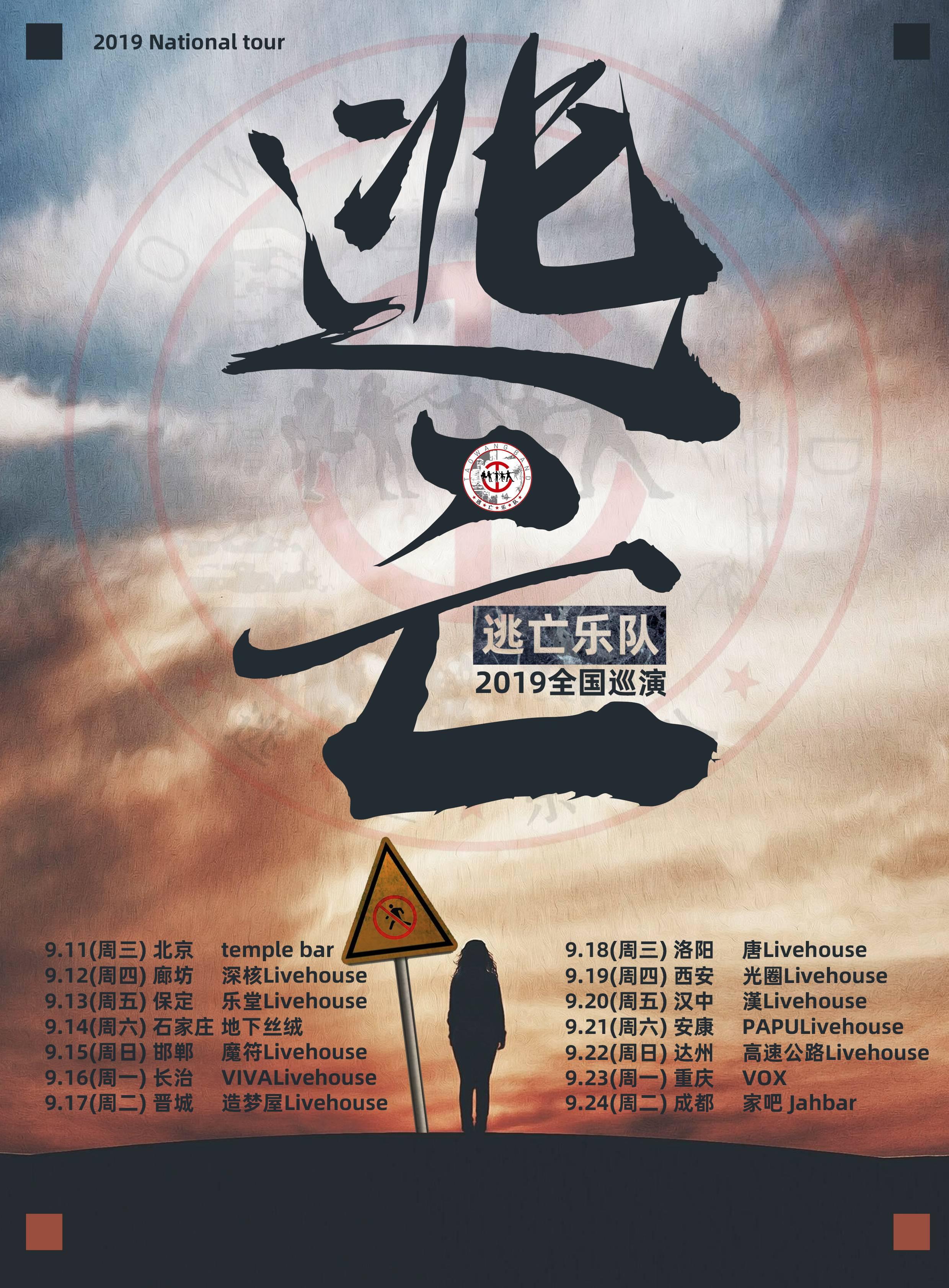 逃亡乐队重庆演唱会