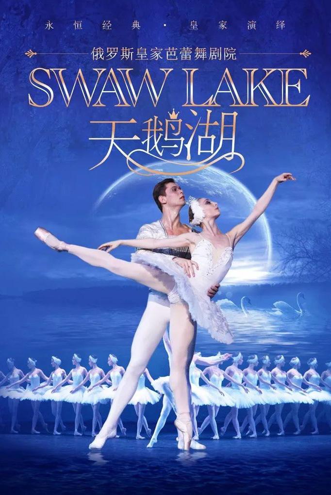俄罗斯皇家芭蕾舞剧《天鹅湖》深圳站