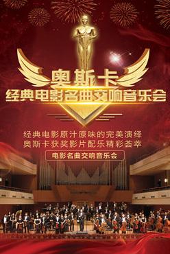 奥斯卡经典电影名曲交响音乐会上海站