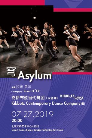 北京舞蹈双周《穹》北京站