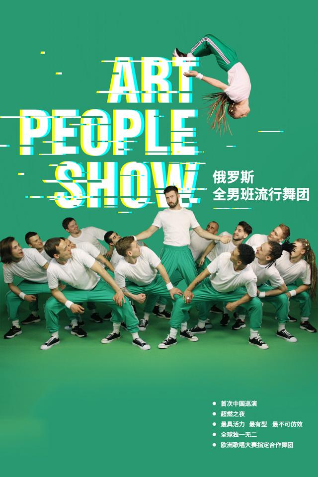 俄罗斯全男班流行舞天团《燃之夜》杭州站