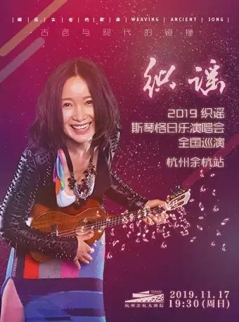 斯琴格日乐杭州演唱会