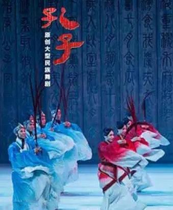 舞剧《孔子》广州站