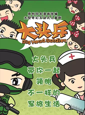 儿童剧《大头兵》重庆站