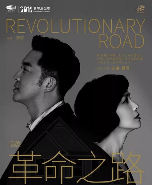 沙溢、胡可领衔主演全球畅销经典小说改编话剧《革命之路》上海站