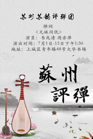 2019年苏州评弹专场(大华书场)