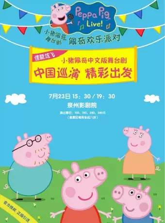 """泉州""""佩奇欢乐派对""""小猪佩奇中文版舞台剧"""