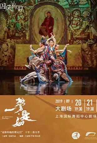 舞剧《一梦如是》上海站