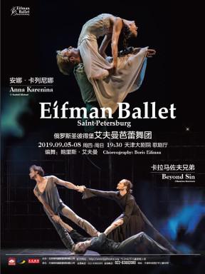 俄罗斯圣彼得堡艾夫曼芭蕾舞团・芭蕾舞剧《安娜・卡列尼娜》--天津