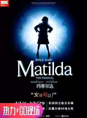 伦敦西区原版音乐剧《玛蒂尔达》上海站